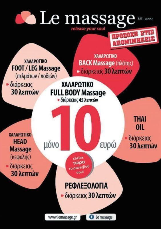 le-massage